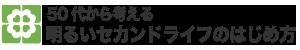 50代から考える明るいセカンドライフのはじめ方 池田幸代